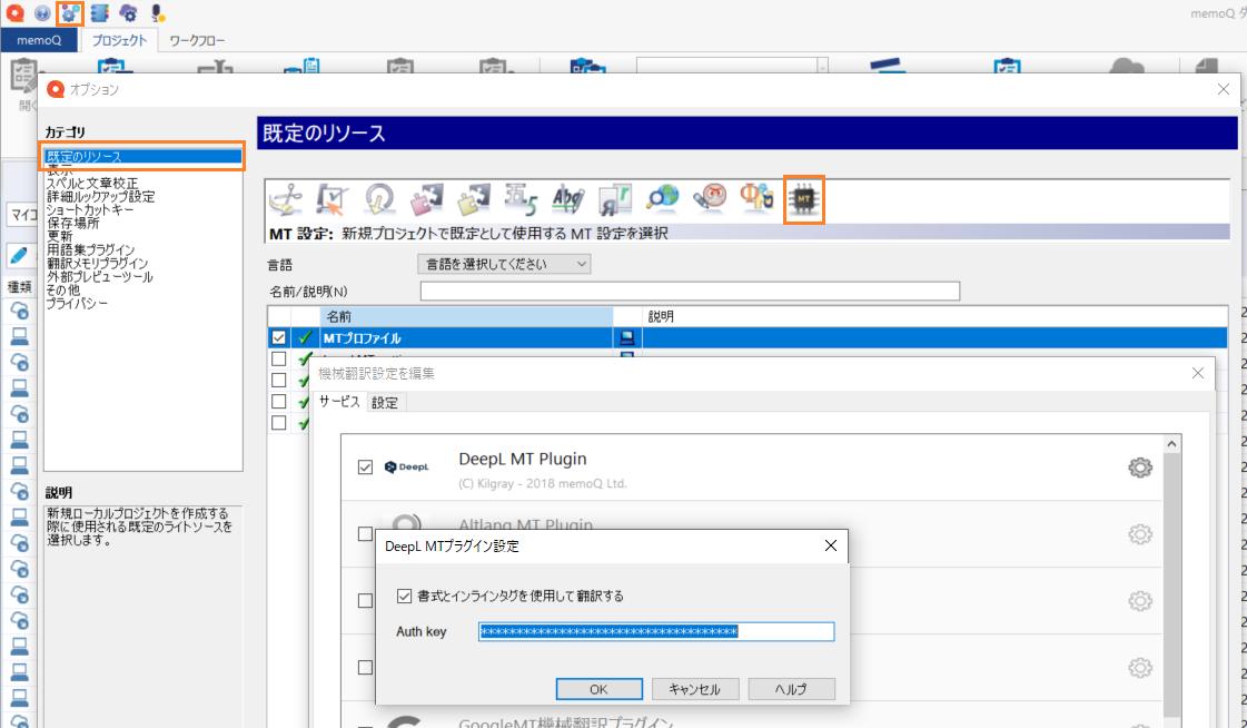 DeepL Pro、日本でのサービスを開始!